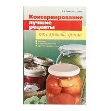 Книга «Консервирование. Лучшие рецепты. Как сохранить урожай» в Балаково