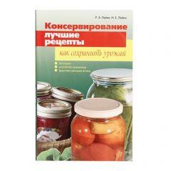 Книга «Консервирование. Лучшие рецепты. Как сохранить урожай»