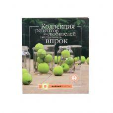 Коллекция рецептов для любителей заготавливать впрок в Балаково